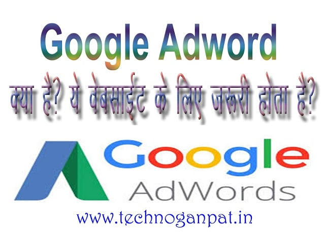 Google adwords kya hai