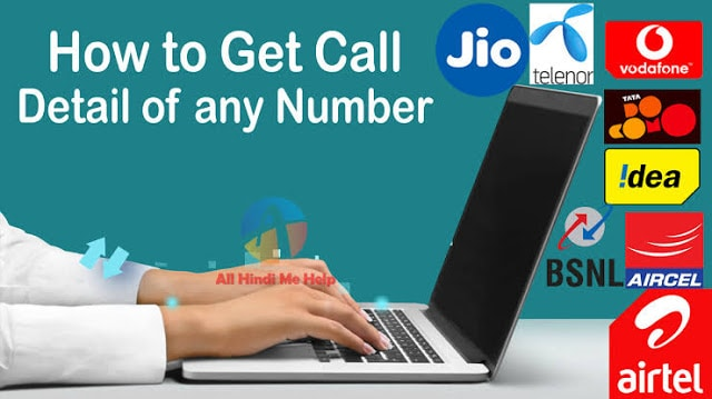 How to get call details of any number