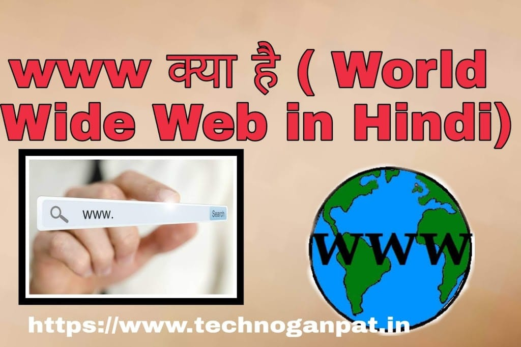 World Wide Web in Hindi