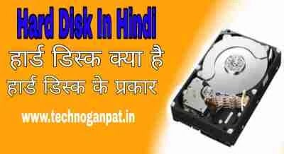 Hard Disk In Hindi