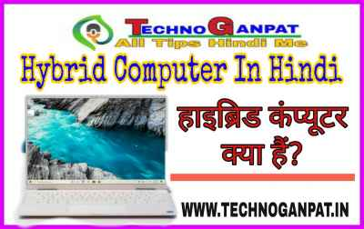 Hybrid Computer In Hindi
