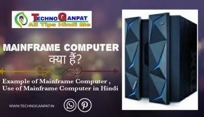 mainframe-computer-in-hindi