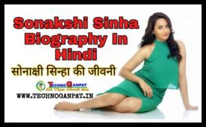 Sonakshi Sinha Biography In Hindi